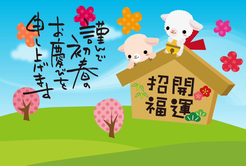 未年)年賀状無料素材2015年馬羊 ... : 2015 羊 年賀状 : 年賀状
