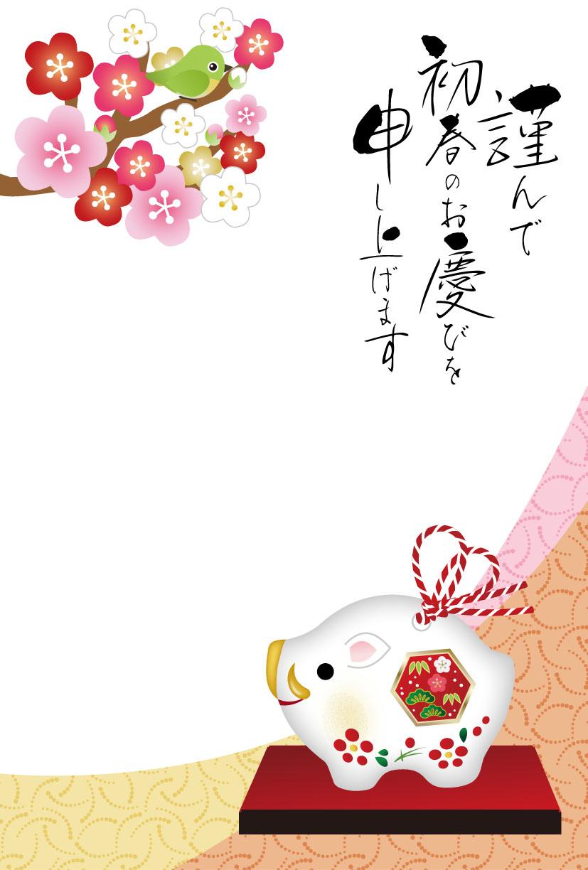 lg干支年賀状プリント2019 亥年(猪・いのしし)無料イラスト